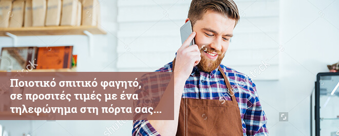 Χάλκινο Κατσαρόλι - Μαγειρείο Χαλκίδα